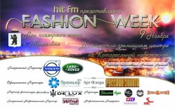 9 ноября - фестиваль «Fashion Week» ЯРОСЛАВЛЬ