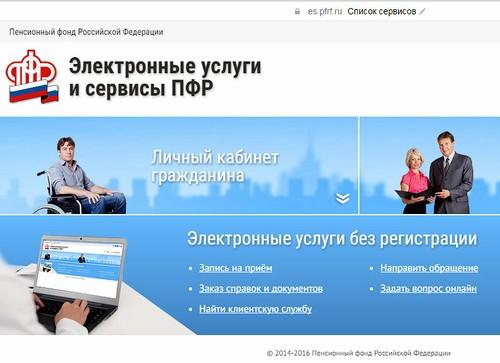 личный кабинет пенсионного фонда ярославля
