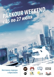 Фестиваль «Parkour Weekend» - 25-27 июля